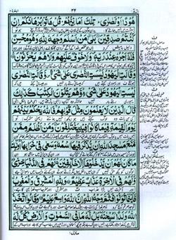Quran In Urdu Pdf