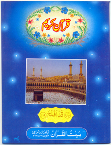 Bait - ul - Quran ::  - Sipara Set Card Bound with Bold