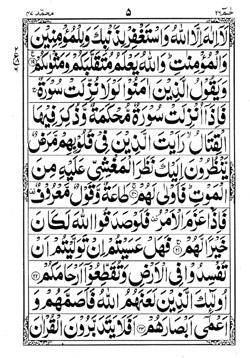 Surah Muhammad Pdf